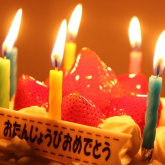 """On birthday ♪"" 2 hours of all you can eat and all you can drink + 【with special Hall cake】 4990 yen"