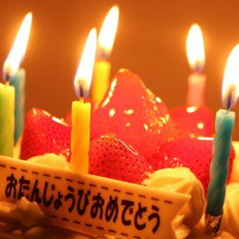 """""""生日♪""""2小时你可以吃,所有你可以喝+【特别霍尔蛋糕】4990日元"""