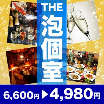 "【THE ☆ bubble chamber】 Five cold bottles ""Foam"" + 3h Fulfilling drinking and drinking party courses in private rooms!"