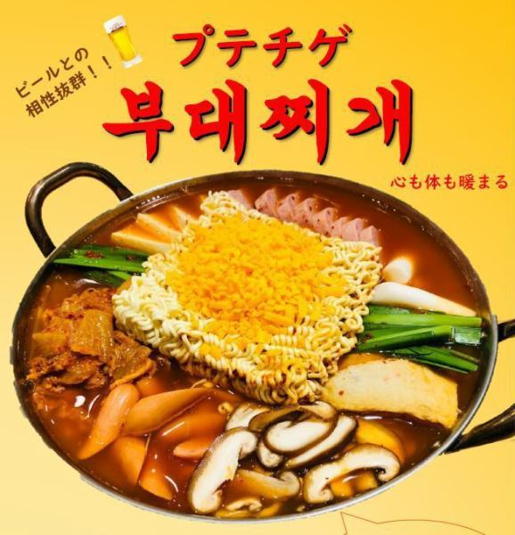 [Excellent compatibility with beer!] Budae jjigae (3-4 servings)