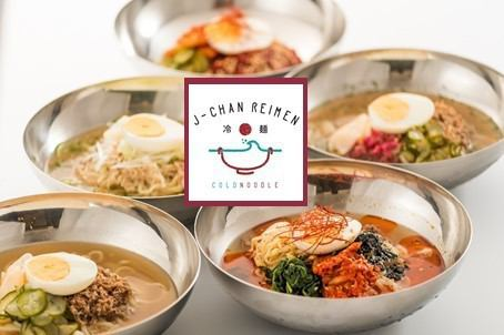 Authentic flavors such as original cold noodles and the popular cheese duck galbi are very popular ♪ Welcome farewell party reservation available
