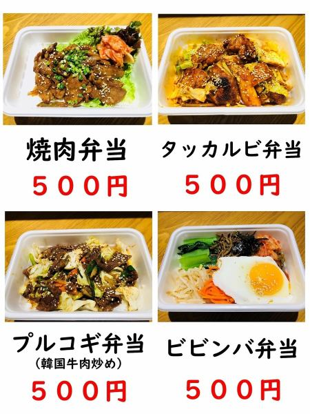 [Lunch 11: 00 ~ 15: 00, Dinner 17: 00 ~ 23: 00] One coin lunch box is on sale ♪