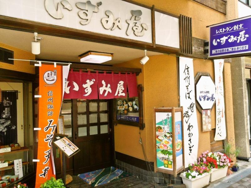 民芸品なども飾られた和風のお店。お店の入口ののれんやのぼりにも、温もりが感じられ、気軽に立ち寄れる雰囲気。