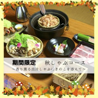 Autumn Shabu course ~ Add a child of wood to a fragrant soup shabu ~ [All 8 items] 4200 yen (tax not included)