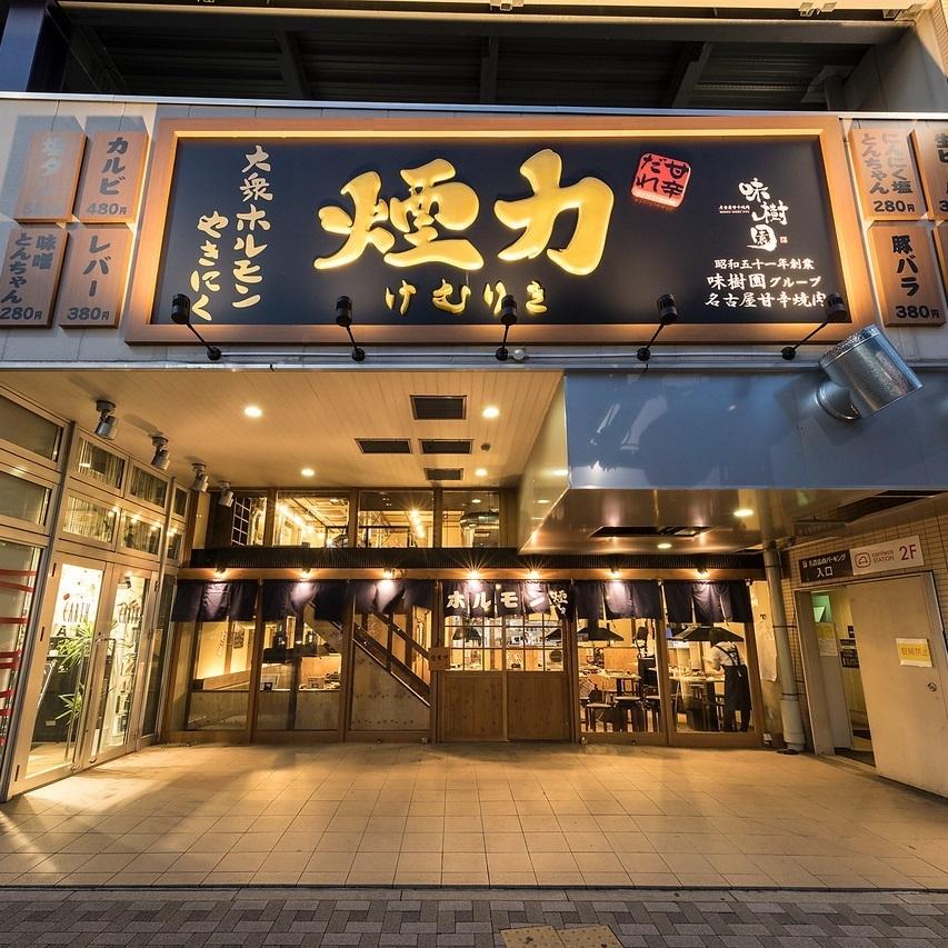◆站附近!名古屋站7分钟