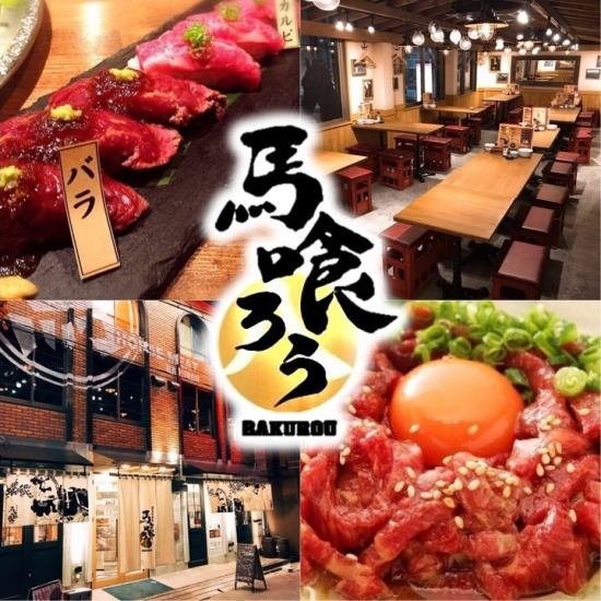【馬肉卸直営】東京で今話題の大衆馬肉居酒屋が名古屋駅にOPEN!肉寿司&桜鍋は絶品