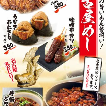 【For tourists as well as locals!】 Nagoya Rice Course 4500 yen (including tax) with unlimited drinks