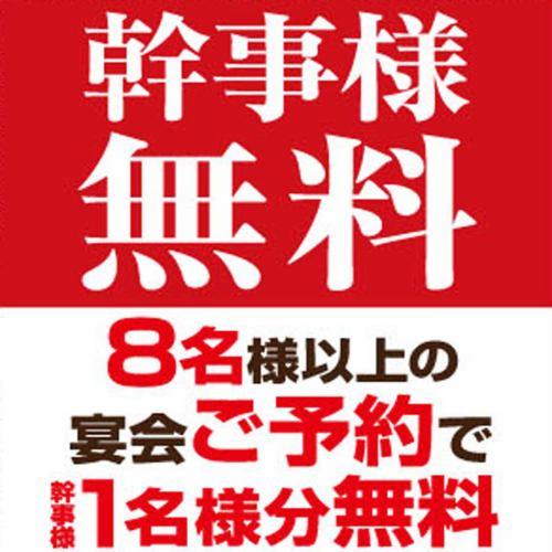渋谷×個室×幹事無料♪