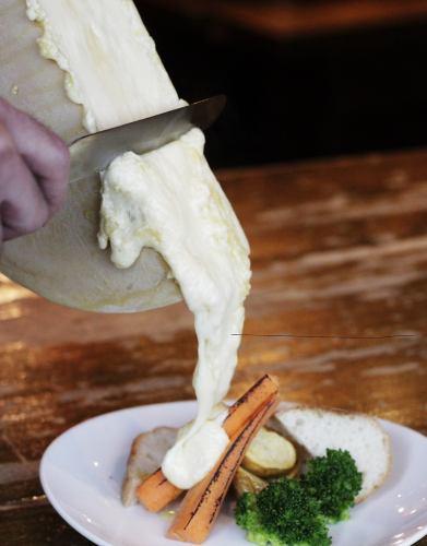 ラクレットチーズ ~グリル野菜とバケット添え~