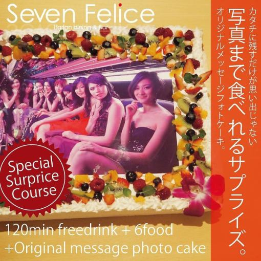 【Surprise A】 Eat pictures ♪ Messages with photo cake 3h drinks & 6 items 【5000 yen including tax】