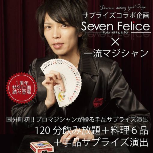 【Surprise B】 Professional magician production & message plate maximum 3 h drink & 6 items 【5000 yen including tax】