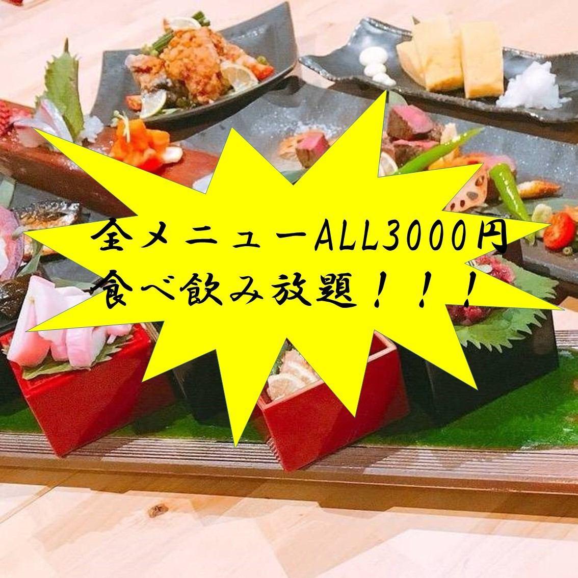 """""""海鲜酒吧 - 节日gakusai~""""使用粘性成分活泼的空间就像一个节日"""