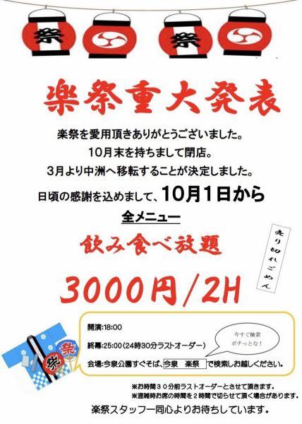 我们将在10月底搬迁给您!因此我们将为您提供所有菜单,所有您可以吃和喝所有3000日元☆请以全价率全天候退回新鲜的海鲜菜肴♪