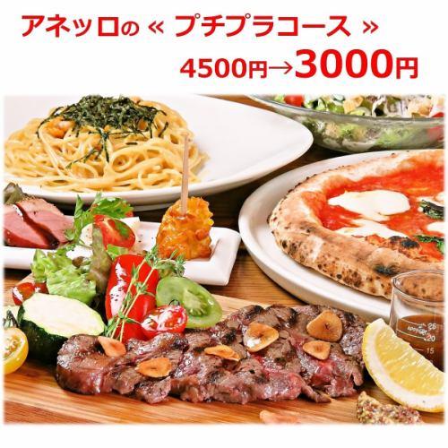 Anello«Petit牌匾課程»沙拉,意大利面,披薩/ Tariator 4000日元⇒3000日元(不含稅)