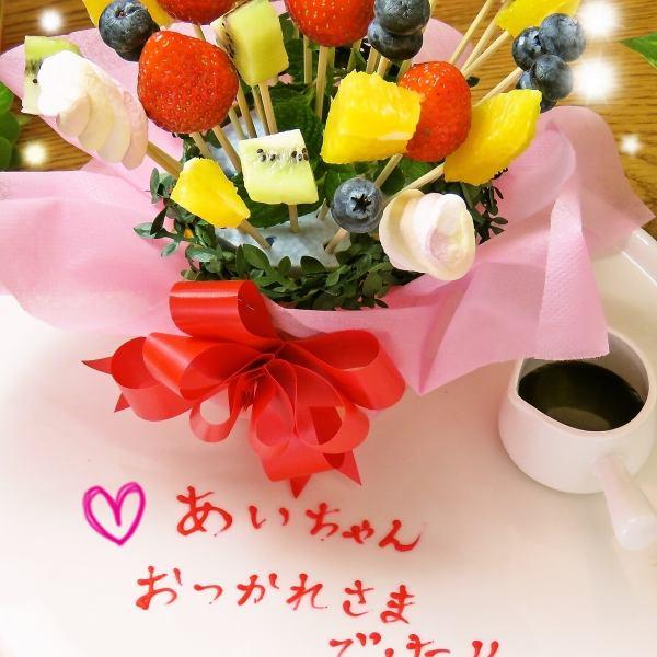 2名~OK★誕生日や各種宴会に大人気!!とってもかわいい【フルーツブーケ】♪がコース利用で0円に★