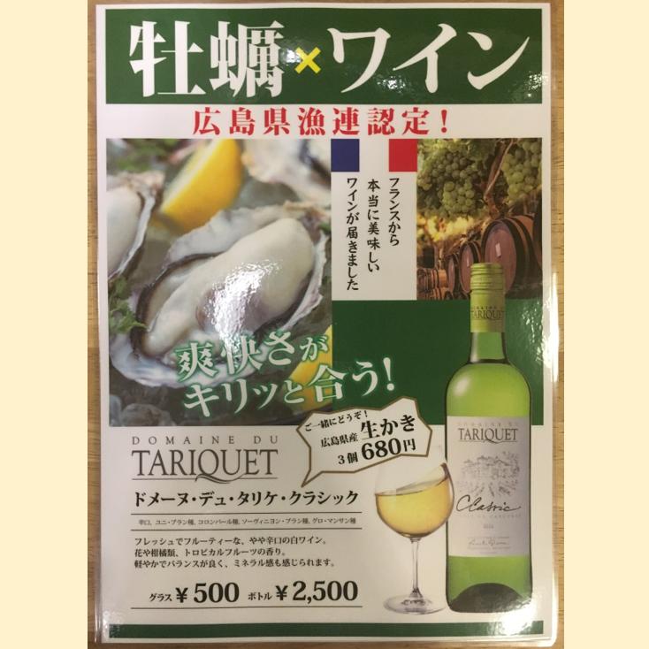 ドメーヌ・デュ・タリケ・クラシック(白ワイン)