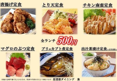 全メニュー500円!破格のワンコインランチ♪