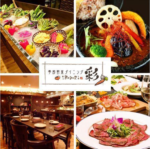 신선한 야채 · 치즈 · 고기를 즐길수있는 계절 야채 식사! 음료 뷔페 포함 코스 3980 엔 ~