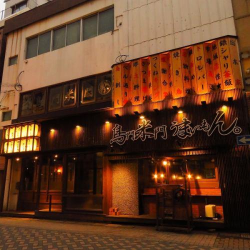 鹿児島中央駅より歩2分!駅近くの居酒屋でごゆっくり♪