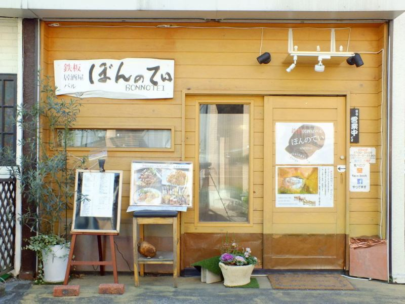 "Seiseki Sakuragaoka a 3-minute walk from the train station! Signboard of big ""Bon'notei"" is the mark ☆ appearance store also feel the warmth of wood, somehow we become a space be relieved ★ Please try once opened the door of our shop ♪"