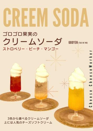 ゴロゴロ果実のクリームソーダ