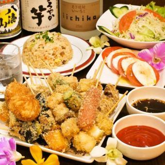 <告別招待會♪> 90分鐘所有你可以吃和飲料當然* 4000日元⇒3000日元所有你可以吃kushikatsu!