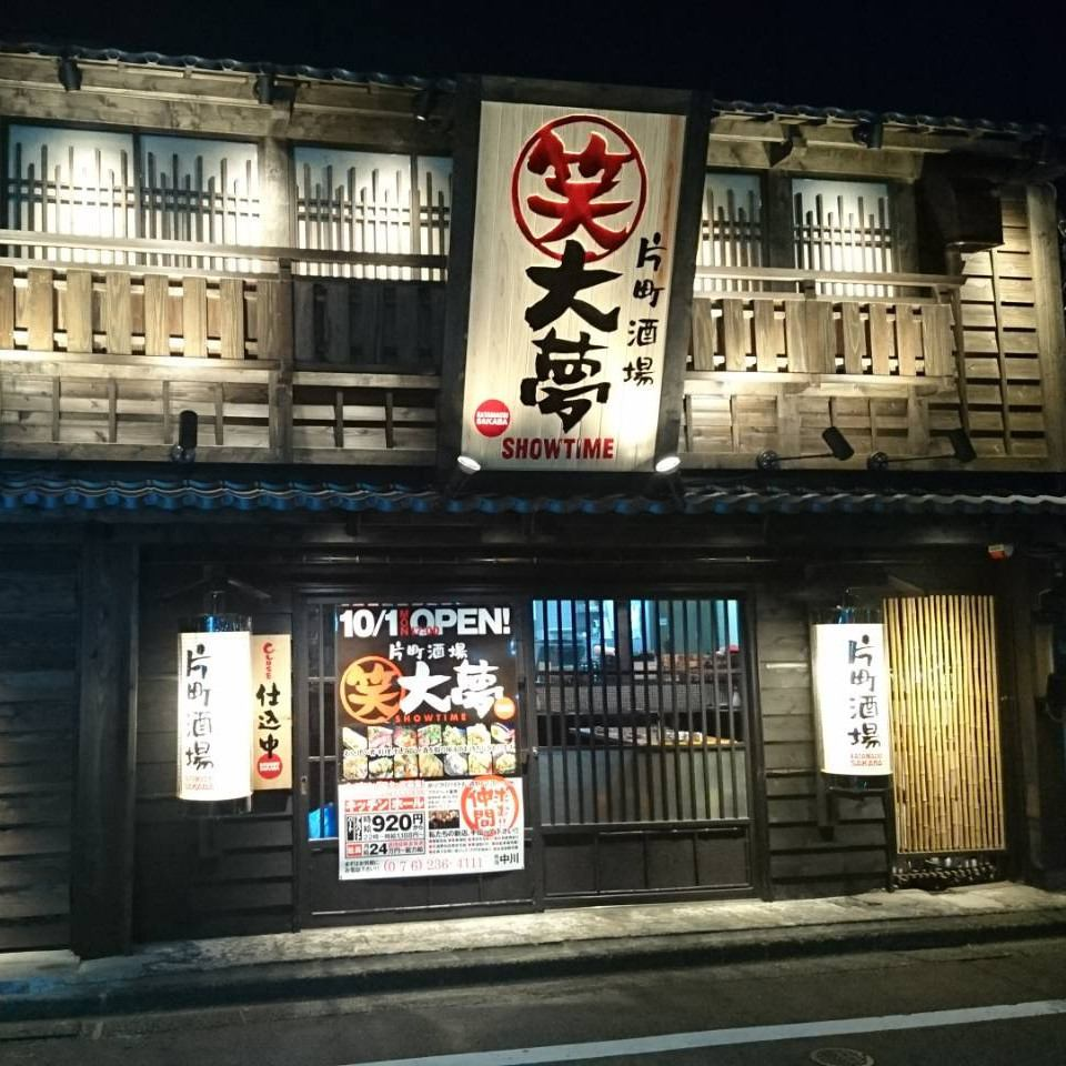 It's Showtime !! New open tavern in Katamachi! Also a year-end party and a charter ◎