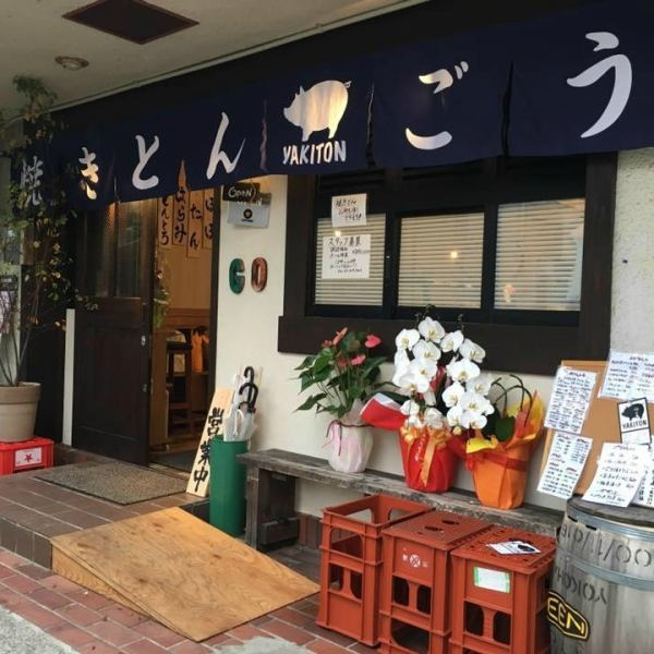 Baked carrot is a swine hormone skewer specialty shop offering fresh pig hormone with the best baked goods with Bincho charcoal.It is 5 minutes on foot from Hankyu Ibaraki-shi station (east exit).Mark of pig is a landmark ♪ We are waiting for everyone ♪