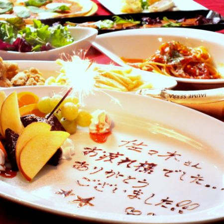 Popular No.1 ■ For various banquets ◎ Farewell party · Course ■ 3H Spicy wine at 380 yen + 300 yen