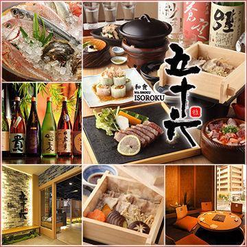 立刻從和光市車站出發!直接從市場上享用美味的魚,以及當地和埼玉的食材,盡情享受!