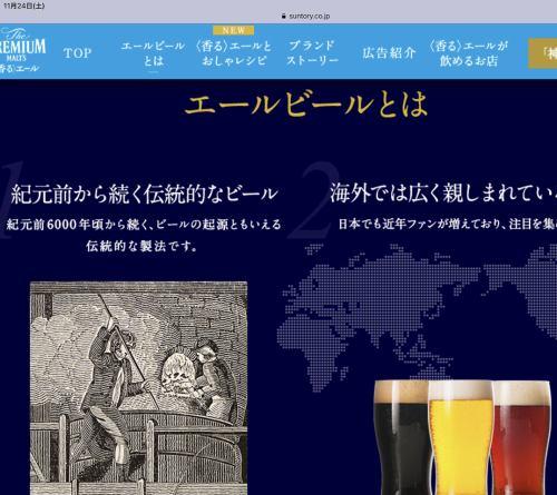 プレミアムモルツの<香る>エールの生ビール♪が520円!
