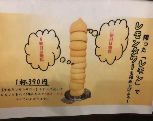 贅沢に生レモンを半玉使った生搾りレモンサワー♪500円!5杯で1杯サービス(*^^)v