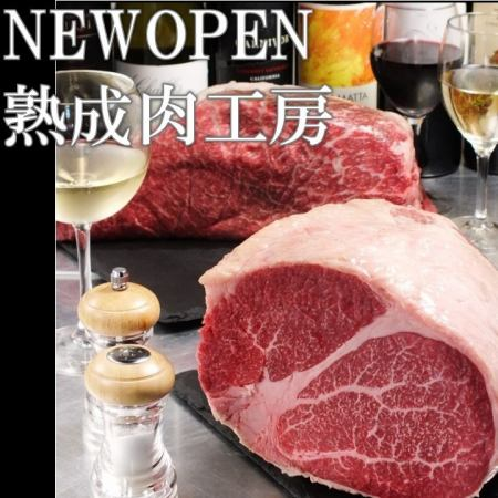 ★ ripened meat × raw pasta ★ Domestic black beef's aged meat is excellent!
