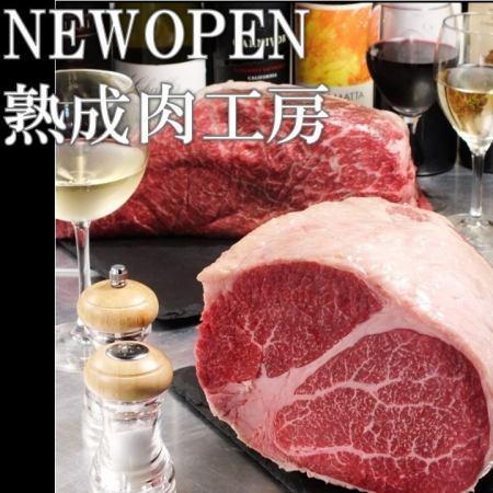 ★熟成肉×生パスタ★国産黒毛和牛の熟成肉が絶品!