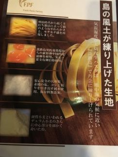 ※ our pasta is all Awaji Island production pasta.