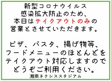 【営業情報】 コロナ