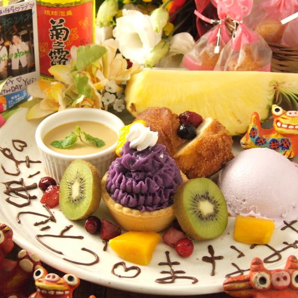 誕生日・記念日に寄贈!