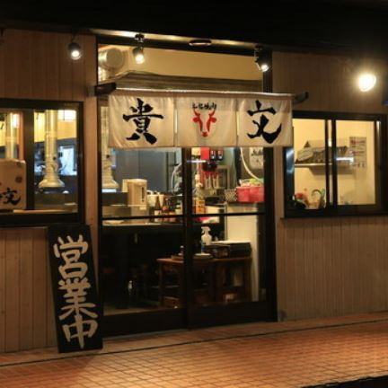 【1 min walk from Mizuhodai Station】 Easy collection of banquets near the station from the station! Open until 5 o'clock next morning ◎ Enjoy your meals and banquets slowly, forget the time! Private room for 21 ~ 35 people We will receive it.Celebration surprise is also possible on anniversary! If you are interested please feel free to contact us ♪