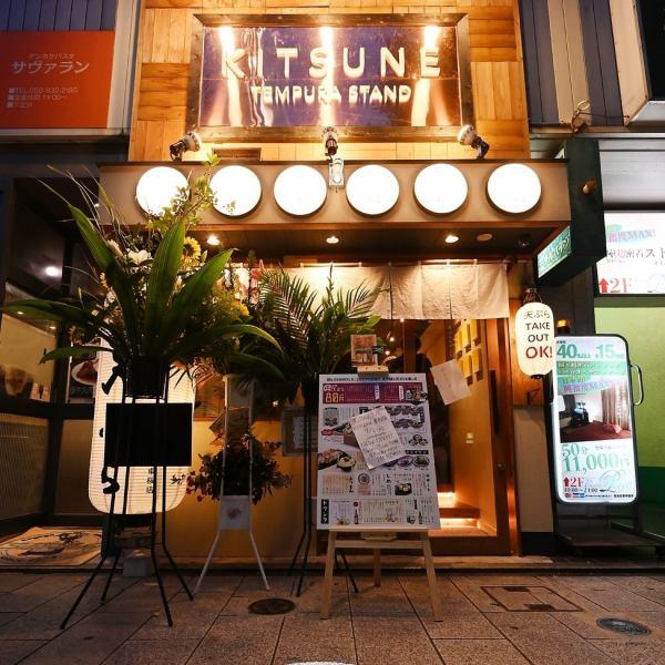 ◆『和とバルのMIX系』天ぷらをカジュアルにオシャレに◆どこか落ち着く雰囲気の店内は高級なイメージの天ぷら屋さんとは違うカジュアルでオシャレな空間に仕上げました。入り口の目の前には天ぷらで使用するネタをショーケースに並べ、カウンターの目の前で揚げたてサクサクの天ぷらを出来立てでお召し上がり頂けます♪