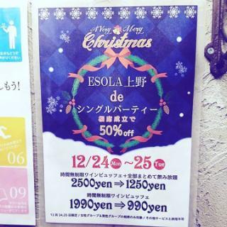 ESOLA上野駅前店