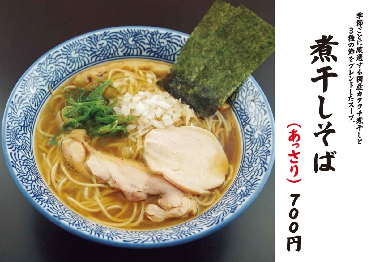 Niba Noodle with Soba