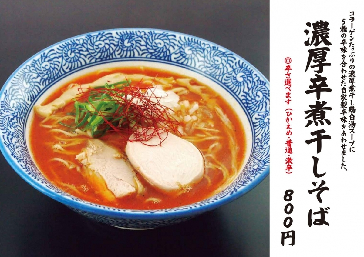 Concentrated spicy boiled soba