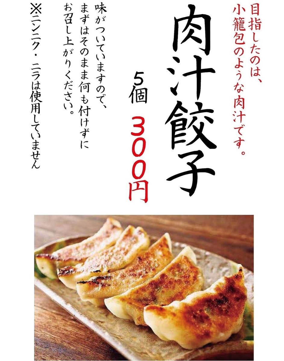 肉汁餃子(5個)