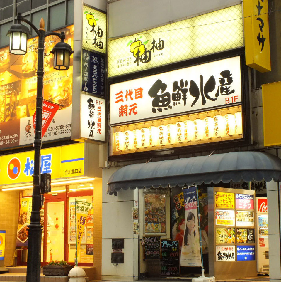 [Tachikawa station] [North entrance] 2 minutes on foot] / 1 minute walk from Tama Monorail Tachikawa North Station ★ Next building of beef bowl Matsuya ★ The secretary is safe in front of the station !!! ★