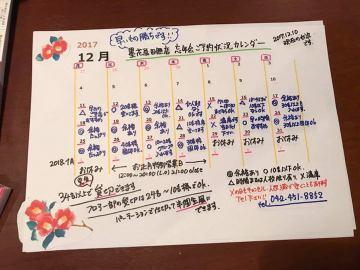 ご予約状況カレンダー