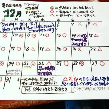 ご予約カレンダー更新