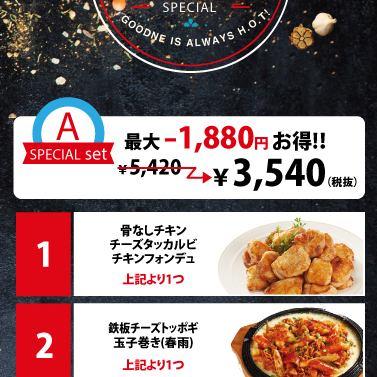 Special SET 【A Course】 3540 yen