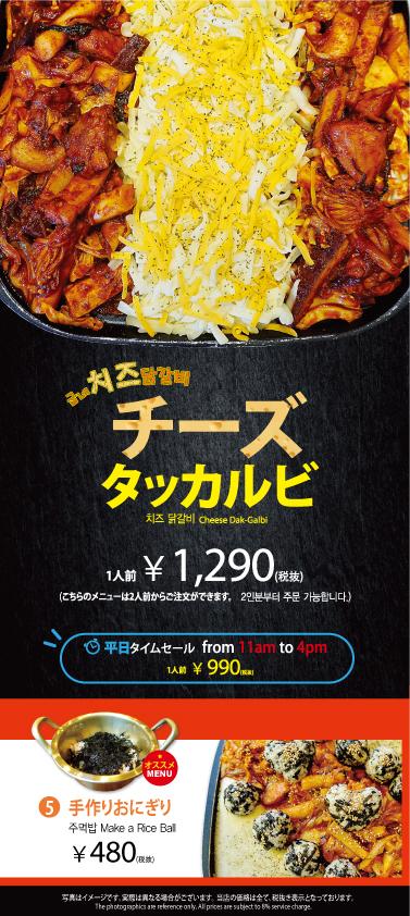 치즈 닭 갈비