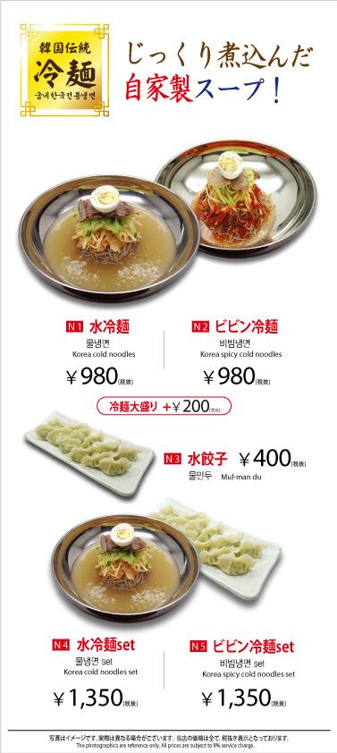 水冷麺 세트