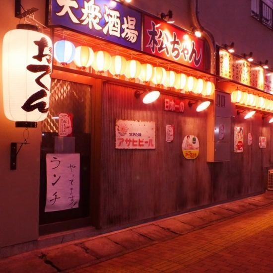 懐かしい昭和雰囲気漂う安くて旨い大衆酒場!土・日・祝日は14:00~OPEN★